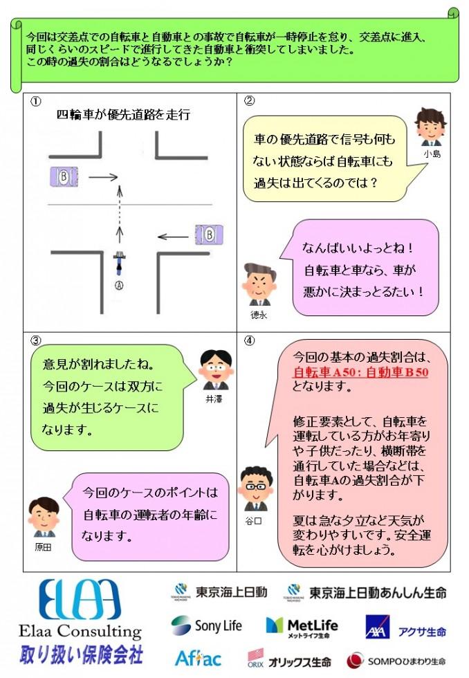エルア便り WEB版掲載お知らせ