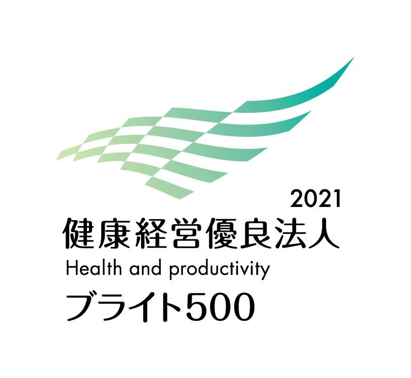 「健康経営優良法人2021」認定