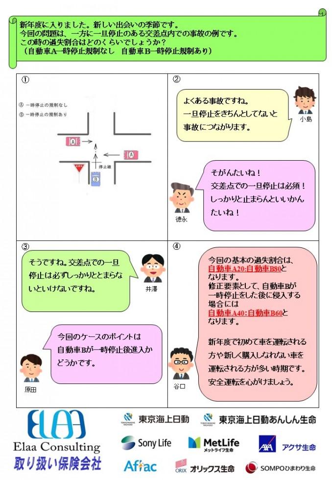 エルア保険便り4月号