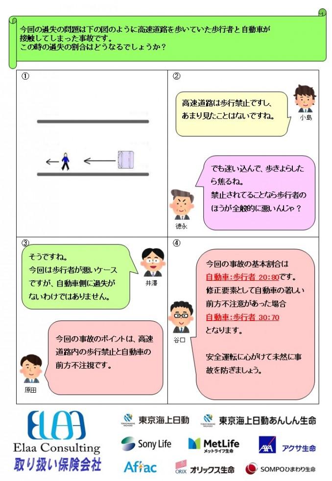 エルア保険便り5月号