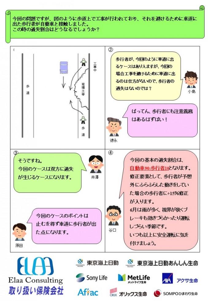 エルア保険便り6月号